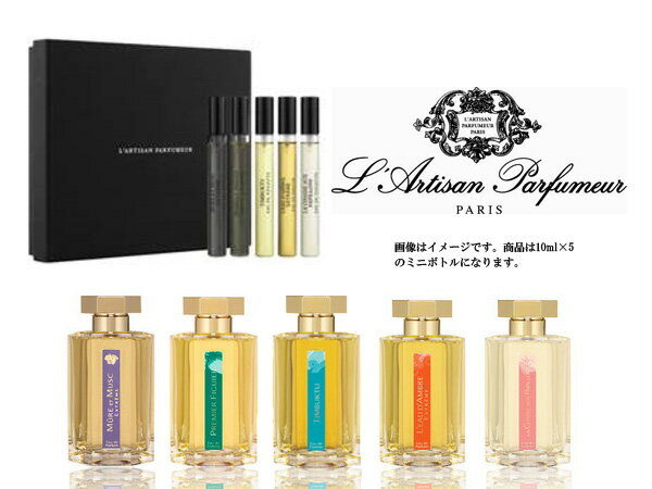 L'Artisan Parfumeur ラルチザン パフューム ル コフレ ボヤージュ ミニチュア5本セット各10ML レディース (香水/コスメ)
