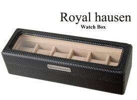 訳あり 塗装ムラ,小キズが数ヵ所あり ロイヤルハウゼン 時計収納ケース Royal Hausen RH-CA-6 カーボン調 時計6本収納 新品