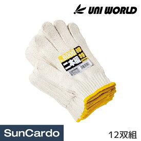 手袋 グローブ 軍手 作業 保護 板金塗装 軍手 12双組