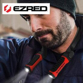 【マラソン期間ポイント5倍】LED ワークライト 作業灯 ライト ネックライト EZ-RED LEDネックライト 単3電池仕様 EZR-NK10