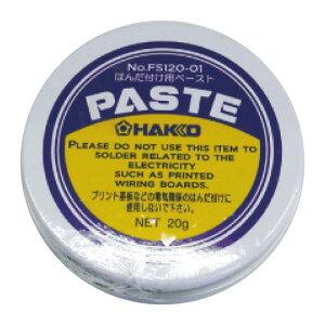 HAKKO(白光) ペースト 20g FS120-01