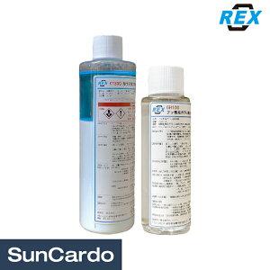 ガラス強力油膜取り&ガラス撥水剤(フッ素系)セット