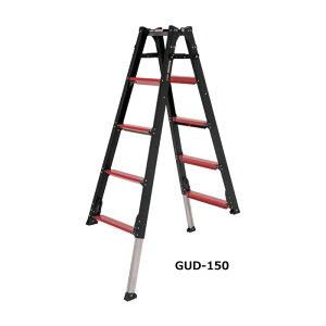 脚立 踏み台 ステップ 高所 洗車 ALINCO(アルインコ) 上部操作式伸縮脚付はしご兼用脚立 GUD-150