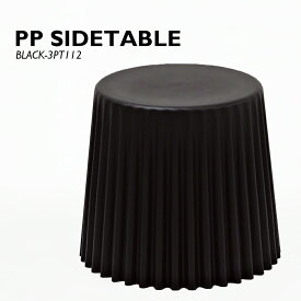 【PPサイドテーブル ブラック】サイドテーブル テーブル PP 樹脂 ポリプロピレン スタッキング ブラック 黒 収納 野外 カジュアル メンテナンスが簡単 送料無料