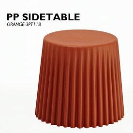 【PPサイドテーブル オレンジ】サイドテーブル テーブル PP 樹脂 ポリプロピレン スタッキング オレンジ 収納 野外 カジュアル メンテナンスが簡単 送料無料