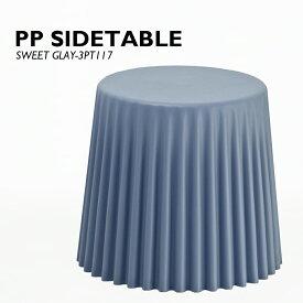 【PPサイドテーブル ブルー】サイドテーブル テーブル PP 樹脂 ポリプロピレン スタッキング ブルー 青 収納 野外 カジュアル メンテナンスが簡単 送料無料