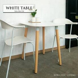 【ホワイトテーブル】木製 テーブル 70 700 2人掛け ビーチ材 ホワイト ナチュラル シンプル 北欧 デザイン 送料無料