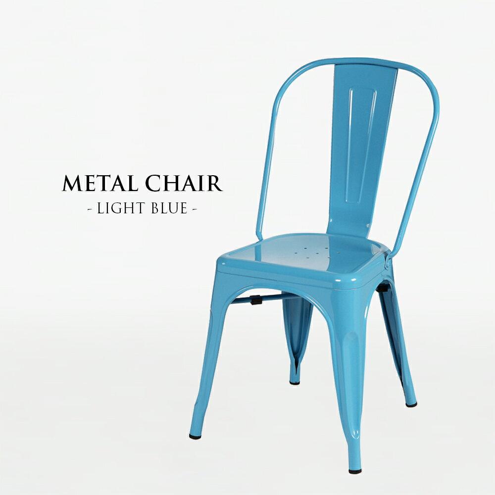 【 [単品] メタルチェア ライトブルー】インテリア チェア チェアー Aチェア 椅子 ダイニングチェア スタッキング スチール 鉄 ブルー ライトブルー 青 水色 blue インダストリアル ブルックリン カジュアル ポップ リプロダクト おしゃれ トリックス TOLIX 送料無料