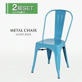 【[2脚セット] メタルチェア ライトブルー】インテリア チェア チェアー Aチェア 椅子 ダイニングチェア スタッキング スチール 鉄 ブルー ライトブルー 青 水色 blue インダストリアル ブルックリン カジュアル ポップ リプロダクト おしゃれ トリックス TOLIX 送料無料