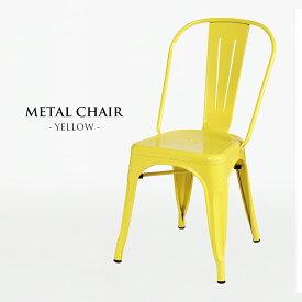 【 [単品] メタルチェア イエロー】インテリア チェア チェアー Aチェア 椅子 ダイニングチェア スタッキング スチール 鉄 イエロー 黄 yellow インダストリアル ブルックリン カジュアル ポップ リプロダクト おしゃれ シンプル トリックス TOLIX 送料無料