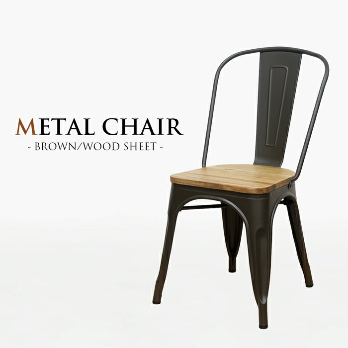 【メタルチェア ブラウン/ウッドトップ】チェア 椅子 Aチェア スタッキング スチール 鉄 木製 ブラウン 茶色 インダストリアル インテリア リプロダクト 送料無料