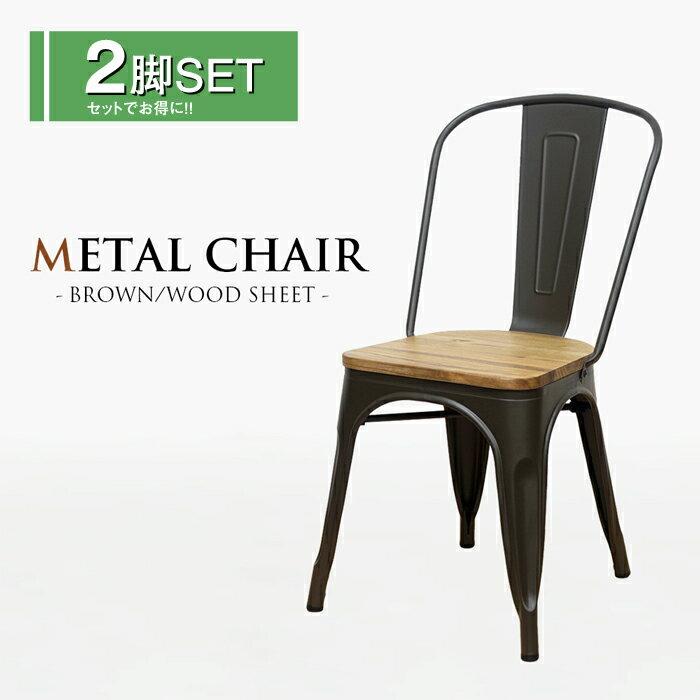 【メタルチェア ブラウン/ウッドトップ(2脚SET)】チェア 椅子 Aチェア スタッキング スチール 鉄 木製 ブラウン 茶色 インダストリアル インテリア リプロダクト 脚 セット 送料無料