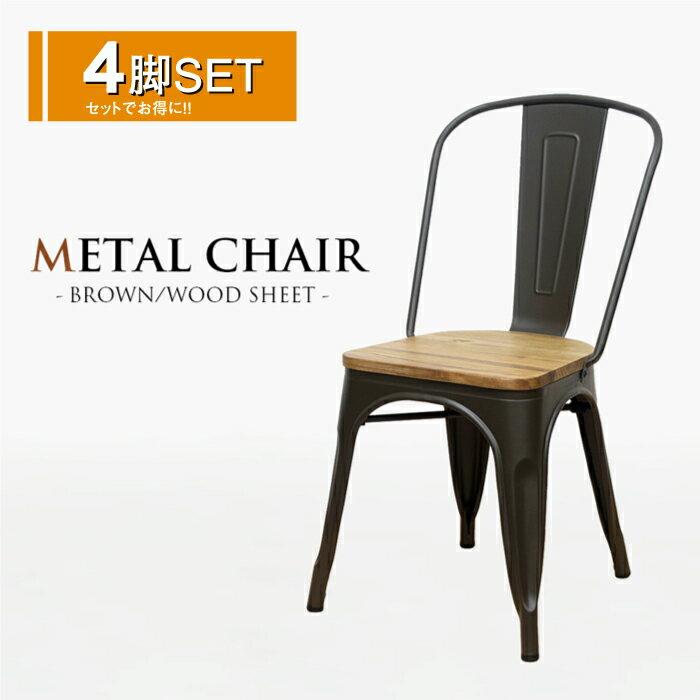 【メタルチェア ブラウン/ウッドトップ(4脚SET)】チェア 椅子 Aチェア スタッキング スチール 鉄 木製 ブラウン 茶色 インダストリアル インテリア リプロダクト 脚 セット 送料無料