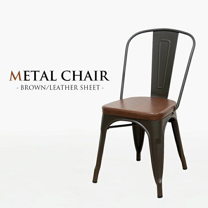 【メタルチェア ブラウン/レザー】チェア 椅子 Aチェア スタッキング スチール 鉄 レザー ブラウン 茶色 インダストリアル インテリア リプロダクト 送料無料