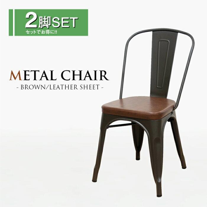 【メタルチェア ブラウン/レザー(2脚SET)】チェア 椅子 Aチェア スタッキング スチール 鉄 レザー ブラウン 茶色 インダストリアル インテリア リプロダクト お買い得 送料無料