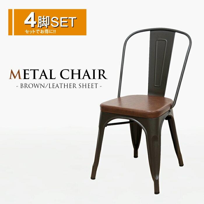 【メタルチェア ブラウン/レザー(4脚SET)】チェア 椅子 Aチェア スタッキング スチール 鉄 レザー ブラウン 茶色 インダストリアル インテリア リプロダクト お買い得 送料無料