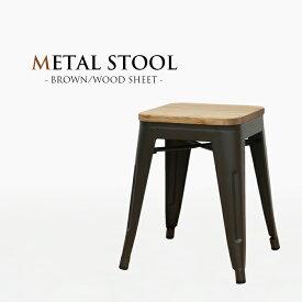 【メタルスツール ブラウン/ウッドトップ】スツール 椅子 Aチェア スタッキング スチール 鉄 木製 ブラウン 茶色 インダストリアル インテリア リプロダクト 送料無料