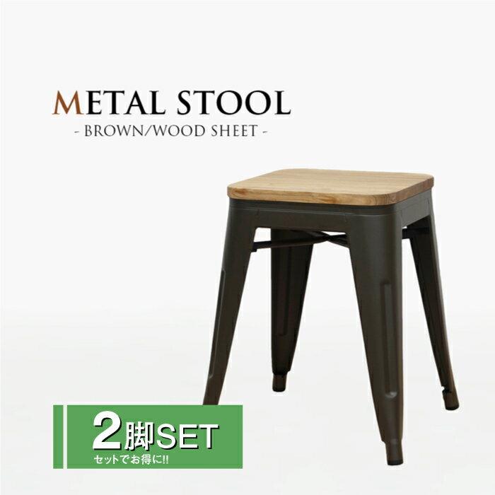 【メタルスツール ブラウン/ウッドトップ(2脚SET)】スツール 椅子 Aチェア スタッキング スチール 鉄 木製 ブラウン 茶色 インダストリアル インテリア リプロダクト お買い得 送料無料