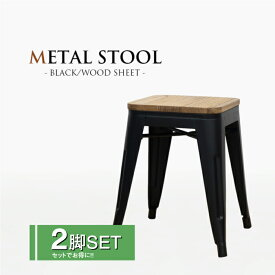 【メタルスツール ブラック/ウッドトップ(2脚SET)】スツール 椅子 Aチェア スタッキング スチール 鉄 木製 ブラック 黒 インダストリアル インテリア リプロダクト お買い得 送料無料