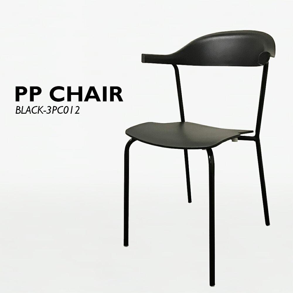 【PPチェア ブラック】チェア PPチェア 樹脂 ポリプロピレン スチール スタッキング ブラック 黒モダン 野外 メンテナンスが簡単 送料無料