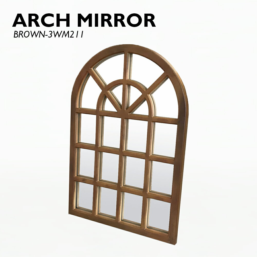 【アーチミラー ブラウン】木製 鏡 ミラー アーチ 格子 掛ける 置く 茶色 ブラウン おしゃれ カントリー デザイン 送料無料
