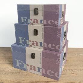 【フランス トランクケース】フランス ボックス ケース スーツケース 箱 アンティーク 小物入れ 収納 ふた付き コンパクト デザイン 3個セット ディスプレイ 送料無料
