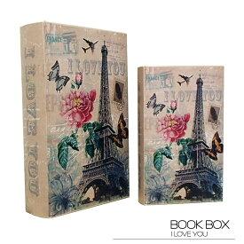 【ブックボックス I LOVE YOU】ブックボックス フェイクブック シークレットボックス アンティーク調 古びた レトロ 洋書 小物入れ 収納 本型 ふた付き セット エッフェル塔 デザイン ディスプレイ おしゃれ 送料無料