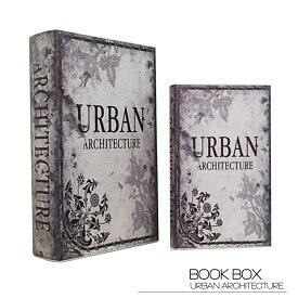 【ブックボックス URBAN ARCHITECTURE】ブックボックス フェイクブック シークレットボックス アンティーク調 古びた レトロ クラシック 洋書 小物入れ 収納 本型 ふた付き 都市建築 デザイン ディスプレイ おしゃれ 送料無料