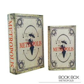 【ブックボックス METROPOLIS】ブックボックス フェイクブック シークレットボックス アンティーク調 古びた レトロ 洋書 小物入れ 収納 本型 ふた付き セット メトロポリス デザイン ディスプレイ おしゃれ 送料無料