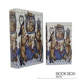【ブックボックス BEAR】ブックボックス フェイクブック シークレットボックス アンティーク調 古びた レトロ 洋書 小物入れ 収納 本型 ふた付き セット ベアー 熊 クマ 青 ブルー かわいい デザイン ディスプレイ おしゃれ 送料無料