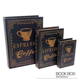 【ブックボックス ESPRESSO】ブックボックス フェイクブック シークレットボックス アンティーク調 古びた レトロ 洋書 小物入れ 収納 本型 ふた付き セット 珈琲 コーヒー エスプレッソ 青 ブルー デザイン ディスプレイ おしゃれ 送料無料