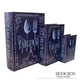 【ブックボックス TABLE WARE】ブックボックス フェイクブック シークレットボックス アンティーク調 古びた レトロ 洋書 小物入れ 収納 本型 ふた付き セット スプーン カトラリー 青 ブルー デザイン ディスプレイ おしゃれ 送料無料