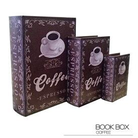 【ブックボックス COFFEE】ブックボックス フェイクブック シークレットボックス アンティーク調 古びた レトロ クラシック 洋書 小物入れ 収納 本型 ふた付き コーヒー 珈琲 ティーカップ デザイン ディスプレイ おしゃれ 送料無料
