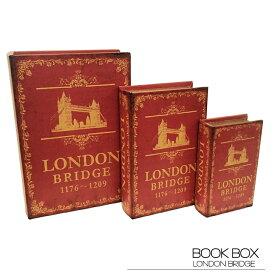 【ブックボックス LONDON BRIDGE】ブックボックス フェイクブック シークレットボックス アンティーク調 古びた レトロ 洋書 小物入れ 収納 本型 ふた付き セット ロンドンブリッジ 赤 レッド デザイン ディスプレイ おしゃれ 送料無料