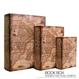 【ブックボックス ANCIENT NAUTICAL CHARTS】ブックボックス フェイクブック シークレットボックス アンティーク調 古びた レトロ クラシック 洋書 小物入れ 収納 本型 ふた付き 地図 デザイン ディスプレイ おしゃれ 送料無料