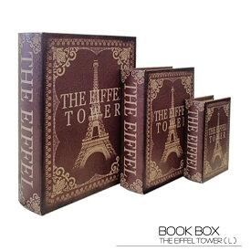 【ブックボックス THE EIFFEL TOWER(L)】ブックボックス フェイクブック シークレットボックス Lサイズ アンティーク調 古びた レトロ 洋書 小物入れ 収納 本型 ふた付き エッフェル塔 茶 ブラウン デザイン ディスプレイ おしゃれ 送料無料