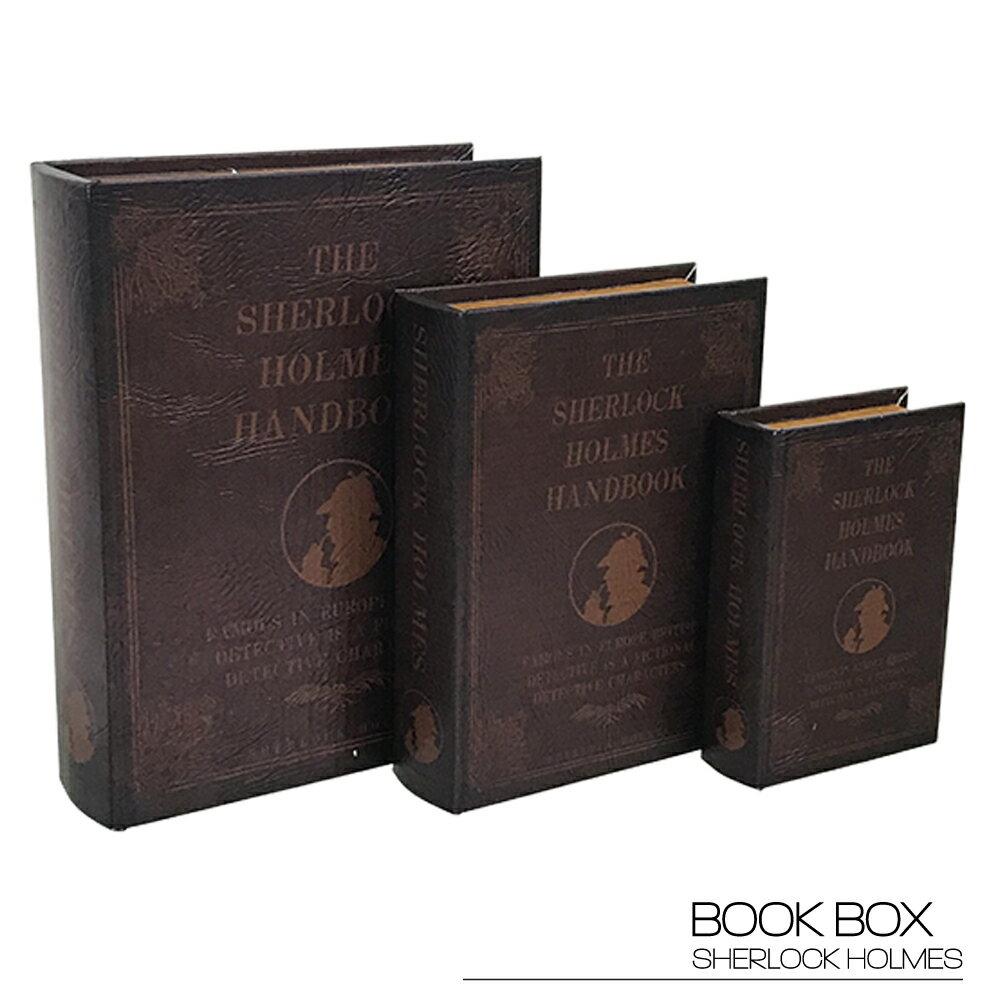 【ブックボックス THE SHERLOCK HOLMES】ブックボックス フェイクブック アンティーク 洋書 小物入れ 収納 本型 ふた付き おしゃれ シャーロックホームズ ディスプレイ 送料無料