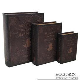 【ブックボックス THE SHERLOCK HOLMES】ブックボックス フェイクブック シークレットボックス アンティーク調 古びた レトロ 洋書 小物入れ 収納 本型 ふた付き セット シャーロックホームズ 探偵 茶 ブラウン デザイン ディスプレイ おしゃれ 送料無料