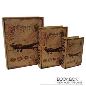 【ブックボックス NEW YORK AIRPLANE】ブックボックス フェイクブック シークレットボックス アンティーク調 古びた レトロ 洋書 小物入れ 収納 本型 ふた付き セット ニューヨーク 飛行機 黄 イエロー デザイン ディスプレイ おしゃれ 送料無料
