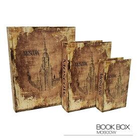 【ブックボックス MOSCOW】ブックボックス フェイクブック シークレットボックス アンティーク調 古びた レトロ 洋書 小物入れ 収納 本型 ふた付き セット モスクワ 黄 イエロー デザイン ディスプレイ おしゃれ 送料無料