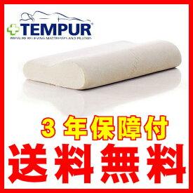 テンピュール オリジナルネックピロー サイズM Tempur Original neck Pillow m 【送料無料 正規品 枕】