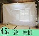 伝統と夢をつむぐ蚊帳 大和(奈良)の特産 国産蚊帳 綿製 4.5畳用 生成り 【日本製】4.5帖用【節電 対策 エコ 綿蚊帳 ・・・
