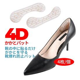 【送料無料】シリコン素材靴擦れ防止 4Dかかとパッド痛み軽減 滑り止め サイズ調整用 かかと保護 かかとパッド ヒールパッド 踵脱げ かかと対策 パカパカ男女兼用 パッド テープ