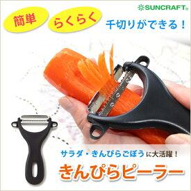 千切りピーラー きんぴらピーラー サンクラフト ピーラー ステンレス ピーラー 千切り 日本製 AL-256 皮むき器