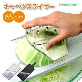 【サンクラフト】キャベツ用スライサーBS-271【川嶋工業SUNCRAFT】【キャベツ用スライサー】