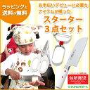 【送料無料】【サンクラフト】 台所育児 スターター3点セット(包丁・ピーラー・キッチン鋏) DIG-103  [食育 …