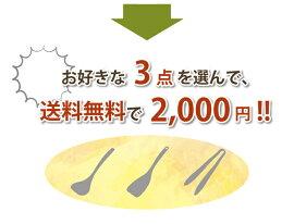 【送料無料】『大人気のナイロンツール選べる3点セット』お好きな3点を選んで2,018円!
