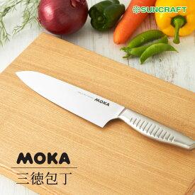 オールステンレス包丁 三徳包丁 ステンレス サンクラフト MOKA 58701 日本製 食洗機対応 刃渡り180mm