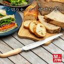 送料無料 パン切りナイフ 「 せせらぎ 」 サンクラフト 刃渡り 210mm 21センチ パン切り包丁 日本製 メーカー直販 関…