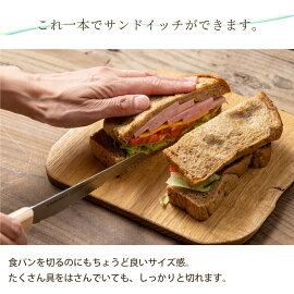 一本でサンドイッチが作れる